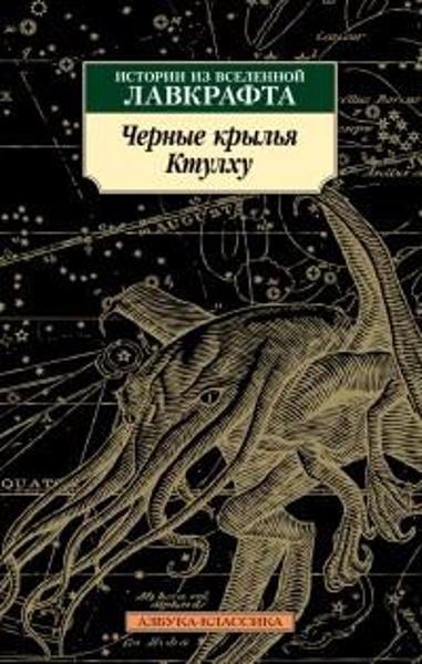 Изображение Черные крылья Ктулху. Книга 1