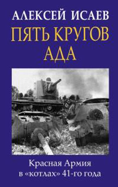Изображение Пять кругов ада. Красная Армия в «котлах» 41-го года