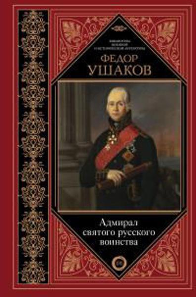 Изображение Адмирал святого русского воинства