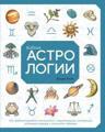 Изображение Библия астрологии. Как гармонизировать отношения с окружающими, построить успешную карьеру и улучшить здоровье