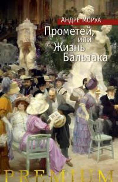 Изображение Прометей, или Жизнь Бальзака