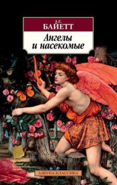 Изображение Ангелы и насекомые