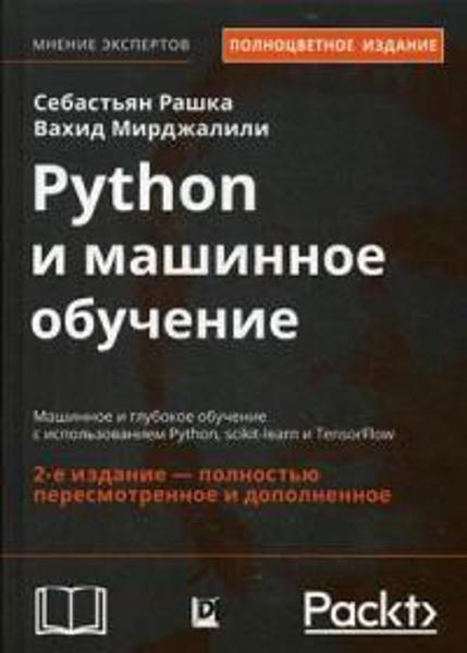 Изображение Python и машинное обучение. Машинное и глубокое обучение с использованием Python, scikit-learn и TensorFlow