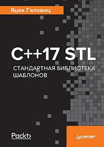 Изображение С++17 STL. Стандартная библиотека шаблонов