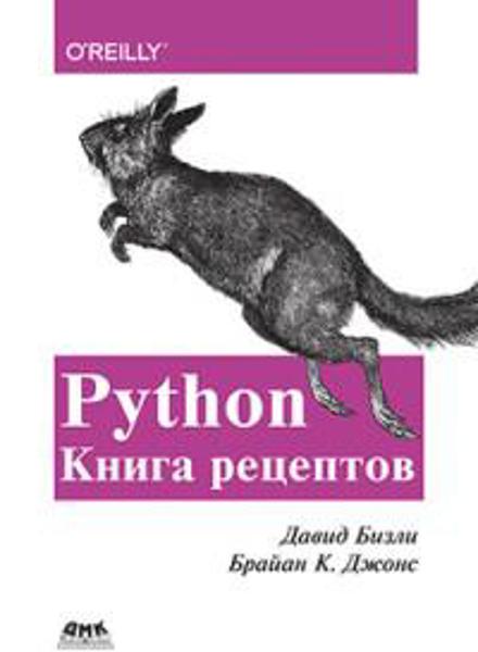 Изображение Python. Книга рецептов
