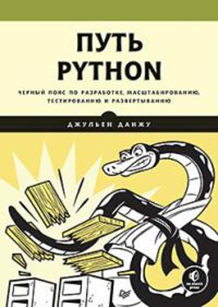 Изображение Путь Python. Черный пояс по разработке, масштабированию, тестированию и развертыванию