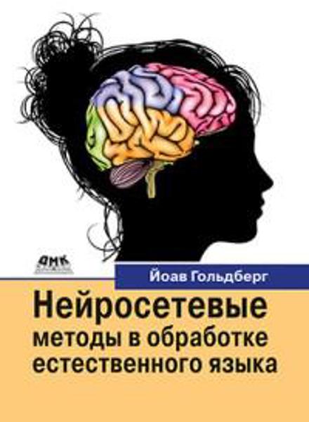 Изображение Нейросетевые методы в обработке естественного языка