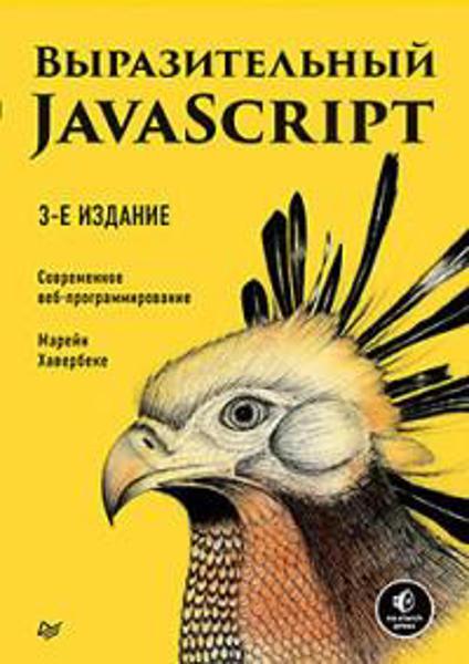 Изображение Выразительный JavaScript. Современное веб-программирование