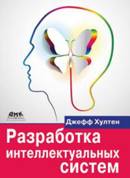 Изображение Разработка интеллектуальных систем