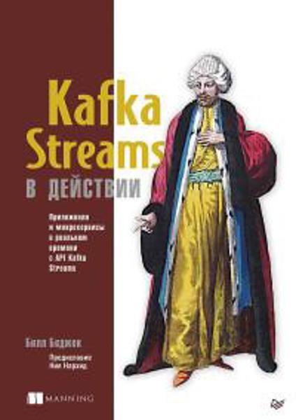 Изображение Kafka Streams в действии. Приложения и микросервисы для работы в реальном времени
