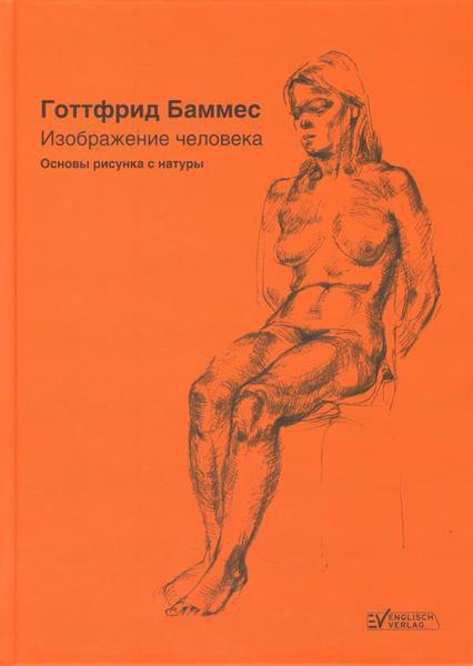 Изображение Изображение человека. Основы рисунка с натуры