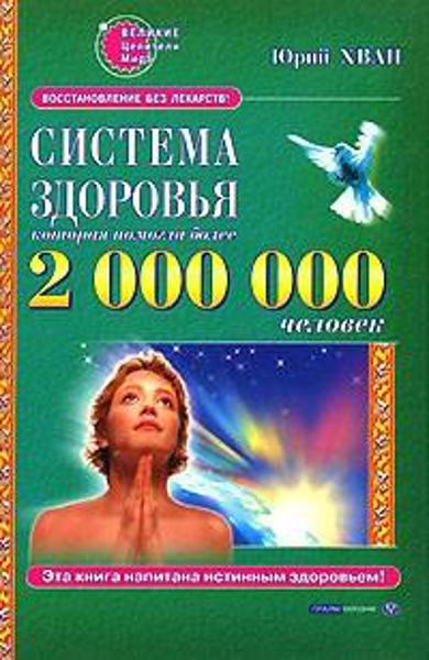 Изображение Система здоровья, которая помогла 2 000 000 человек (уценка, витринный экземпляр)