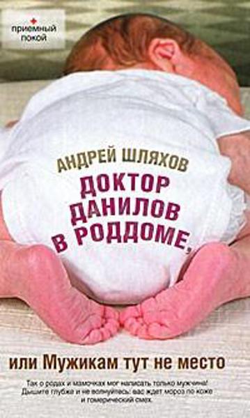 Изображение Доктор Данилов в роддоме, или Мужикам тут не место