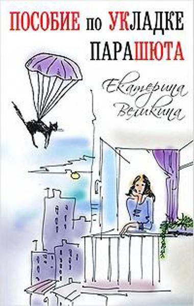 Изображение Пособие по укладке парашюта