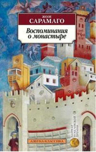 Изображение Воспоминания о монастыре