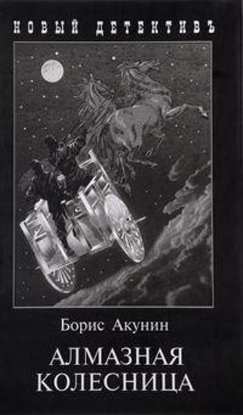 Изображение Алмазная колесница. Две книги в одном томе