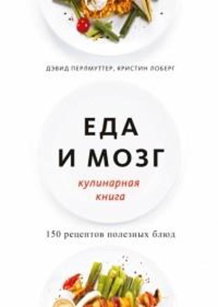 Изображение Еда и мозг. Кулинарная книга. 150 рецептов полезных блюд