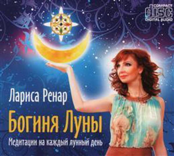 Изображение Богиня Луны. Медитации на каждый лунный день (Audio CD)