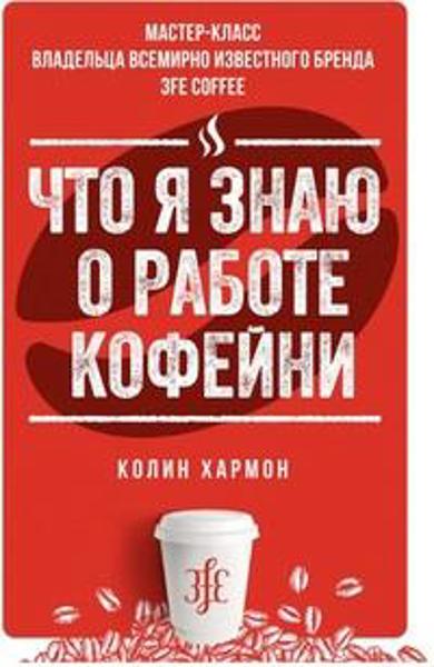 Изображение Что я знаю о работе кофейни
