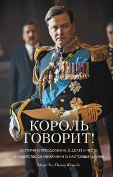 Изображение Король говорит! История о преодолении, о долге и чести, о лидерстве, об иерархии и о настоящей дружбе