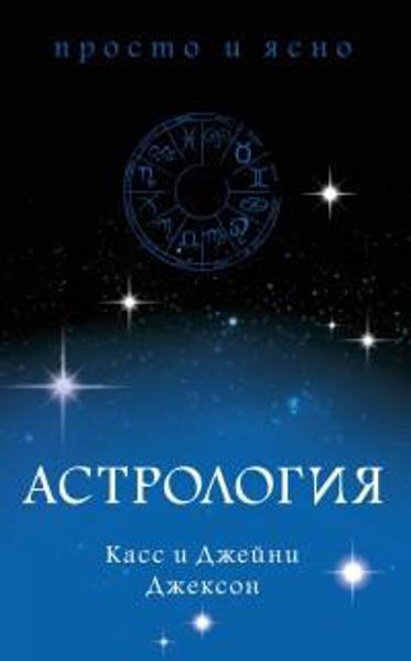 Изображение Астрология