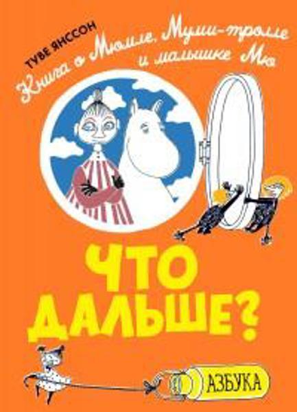 Изображение Что дальше? Книга о Мюмле, Муми-тролле и малышке Мю