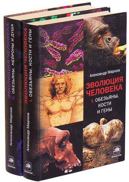 Изображение Эволюция человека. В 2 книгах. Книга 1. Обезьяны, кости и гены. Книга 2. Обезьяны, нейроны и душа
