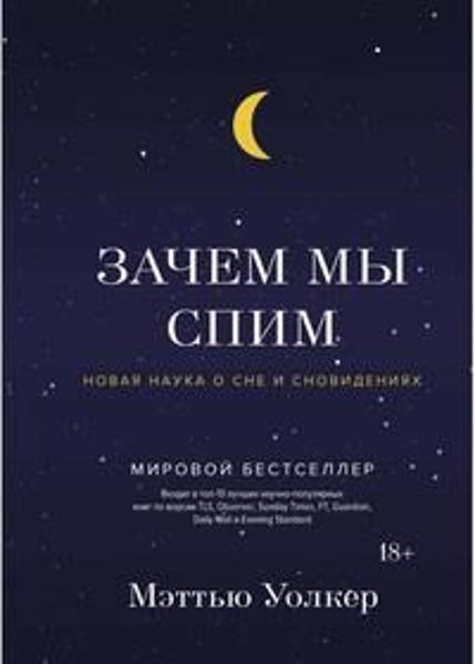 Изображение Зачем мы спим. Новая наука о сне и сновидениях