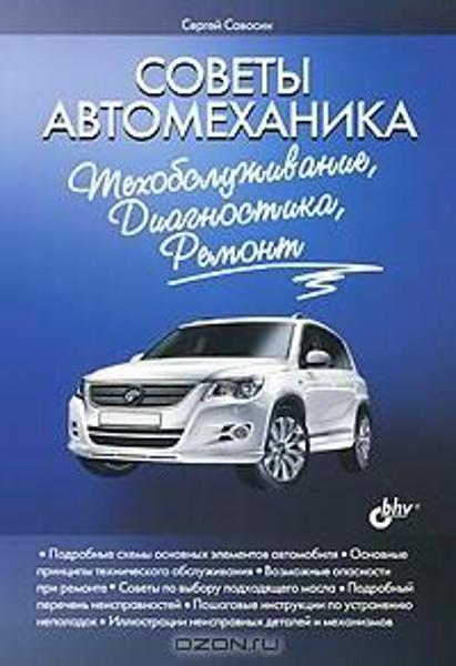 Изображение Советы автомеханика: техобслуживание, диагностика, ремонт