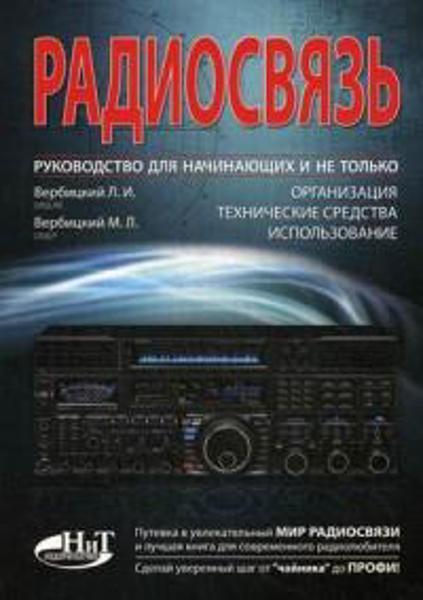 Изображение Радиосвязь. Руководство для начинающих и не только. Организация, технические средства, использование
