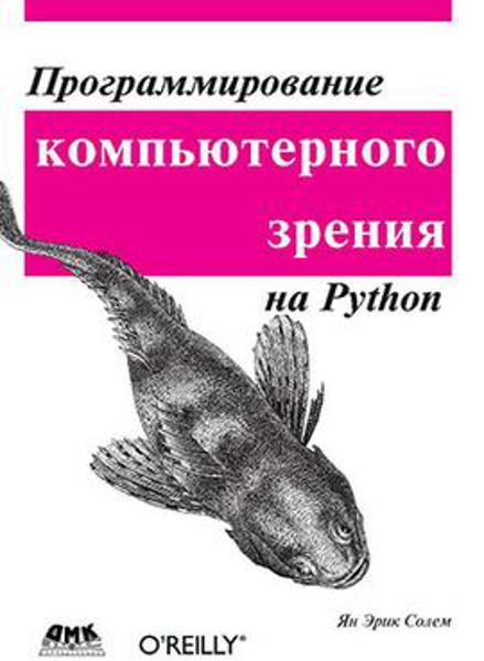 Изображение Программирование компьютерного зрения на языке PYTHON