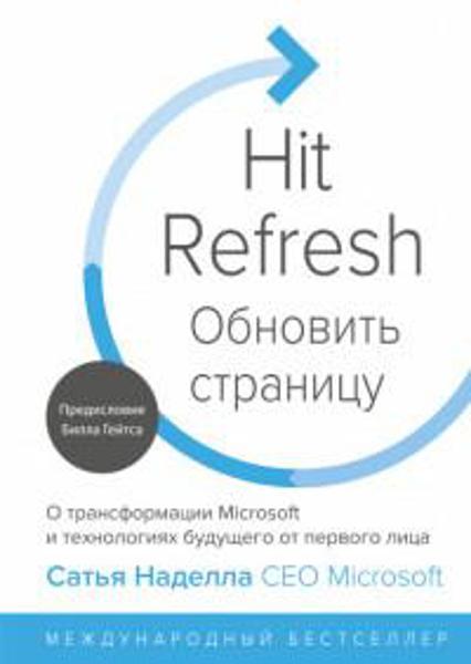 Изображение Обновить страницу. О трансформации Microsoft и технологиях будущего от первого лица