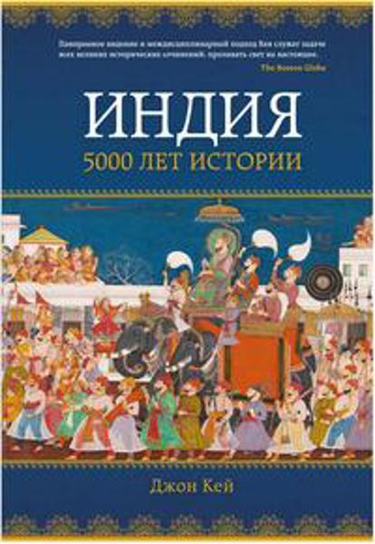 Изображение Индия: 5000 лет истории