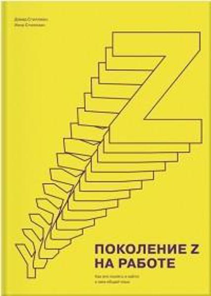 Изображение Поколение Z на работе. Как его понять и найти с ним общий язык