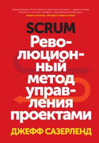 Изображение Scrum. Революционный метод управления проектами