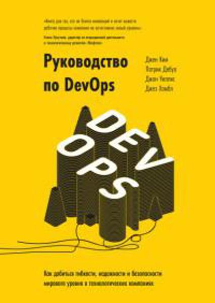 Изображение Руководство по DevOps. Как добиться гибкости, надежности и безопасности мирового уровня в технологических компаниях