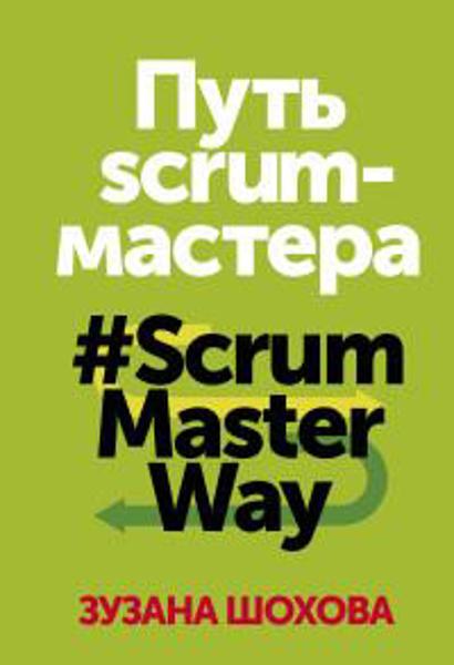 Изображение Путь скрам-мастера. #ScrumMasterWay