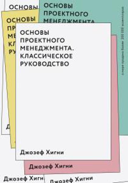 Изображение Основы проектного менеджмента. Классическое руководство