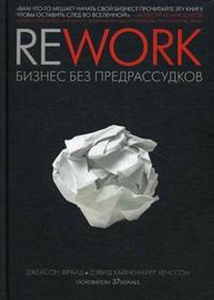 Изображение Rework. Бизнес без предрассудков