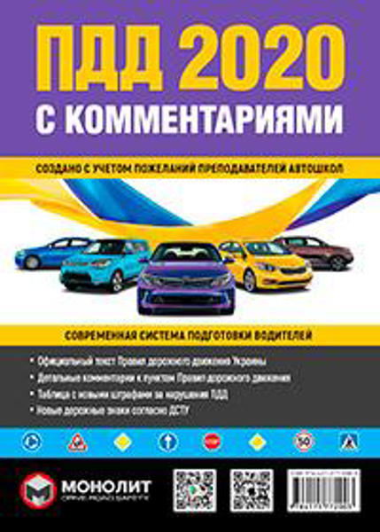Изображение ПДД 2020 с комментариями и иллюстрациями