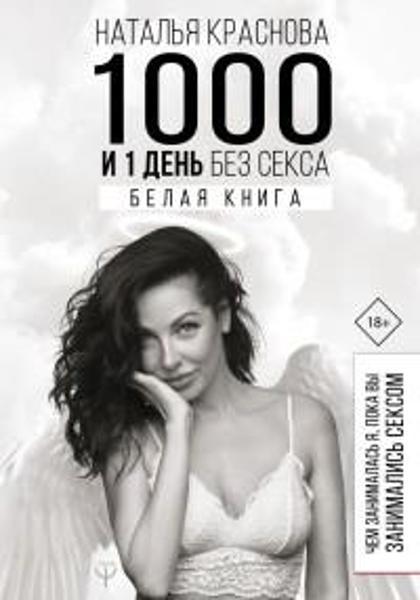 Изображение 1000 и 1 день без секса. Белая книга. Чем занималась я, пока вы занимались сексом