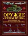 Изображение Оружие и военная техника, изменившие ход Великой Отечественной войны