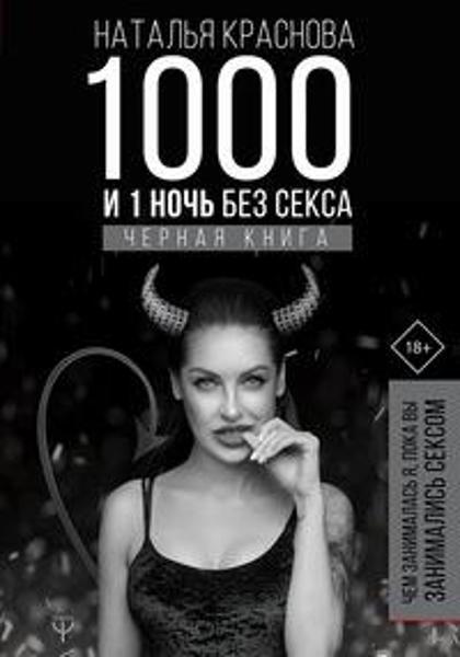 Изображение 1000 и 1 ночь без секса. Черная книга. Чем занималась я, пока вы занимались сексом