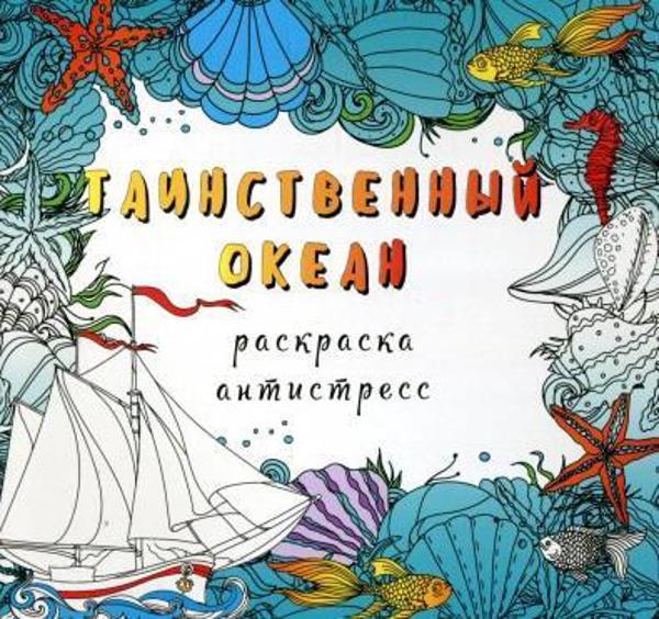 Изображение Таинственный океан. Раскраска-антистресс