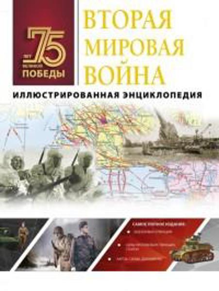 Изображение Вторая мировая война. Иллюстрированная энциклопедия