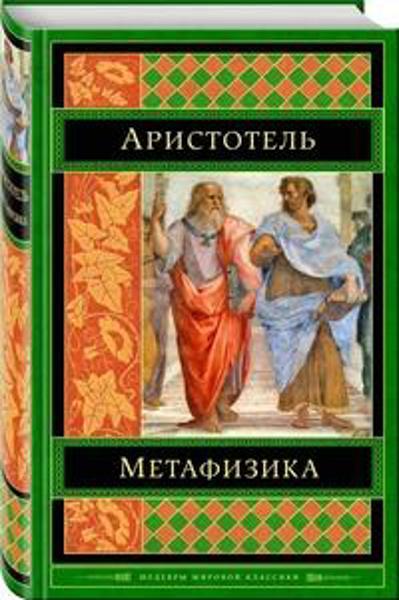Изображение Метафизика