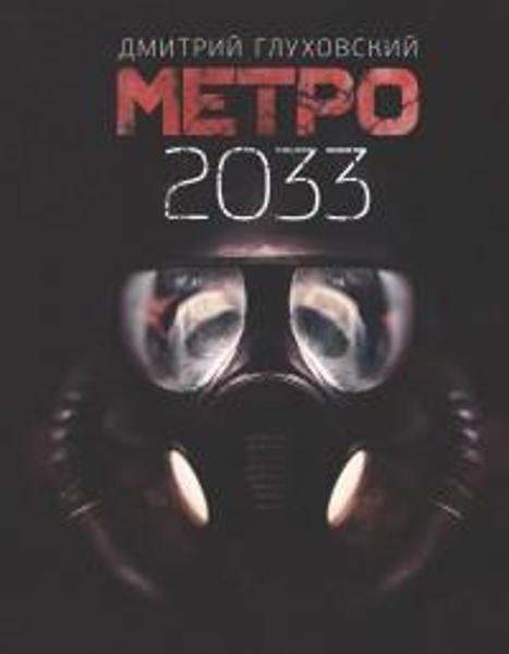 Изображение Метро 2033