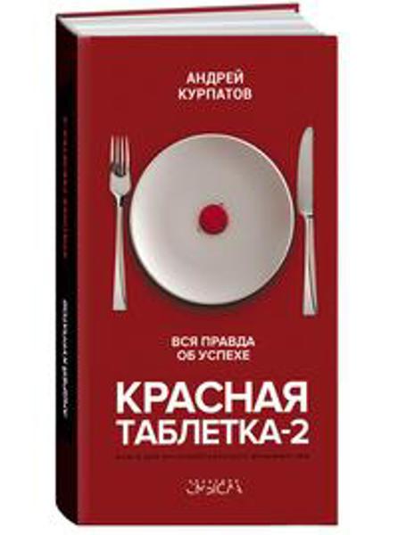 Изображение Красная таблетка-2. Вся правда об успехе