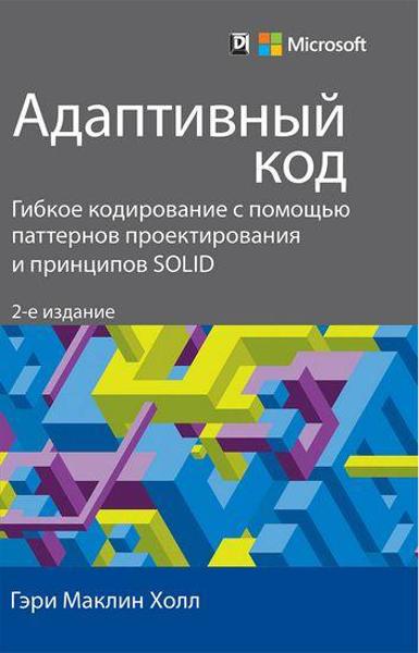 Изображение Адаптивный код: гибкое кодирование с помощью паттернов проектирования и принципов SOLID. 2-е издание