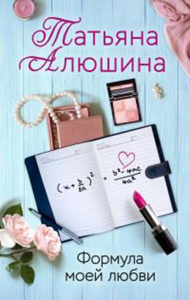 Изображение Формула моей любви